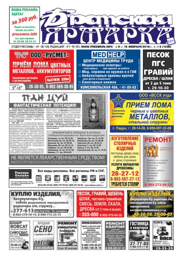 """Газета """"Братская Ярмарка N6"""" от 9 февраля 2018 г."""