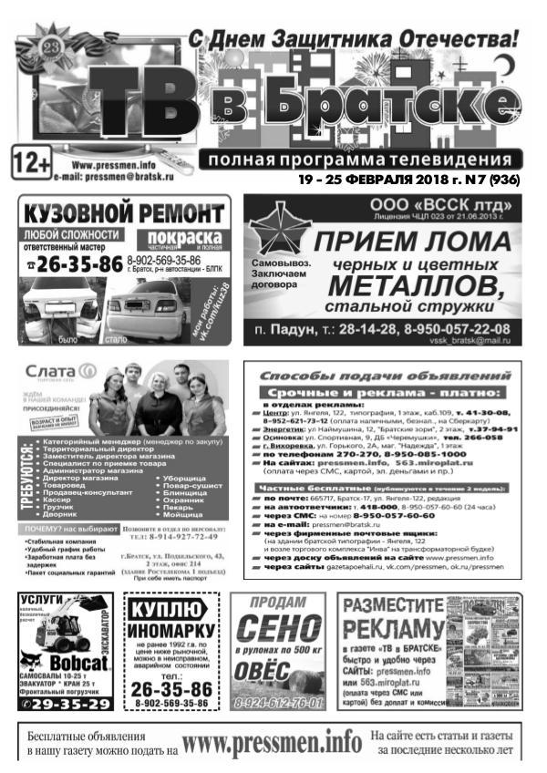 """Газета """"ТВ в Братске N7"""" от 16 февраля 2018 г."""