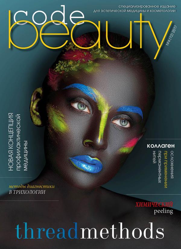 BeautyCode BC_4(12)_web.jpg