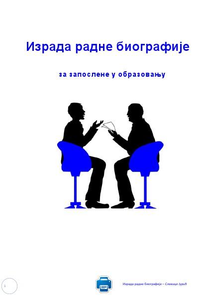 Радна биографија запослених у образовању