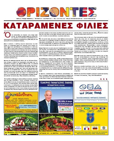 ΝΕΟΙ ΟΡΙΖΟΝΤΕΣ ΜΑΡΤΙΟΣ 2014