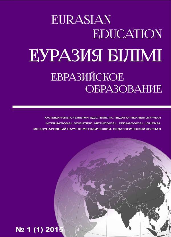 EURASIAN EDUCATION №1 2015