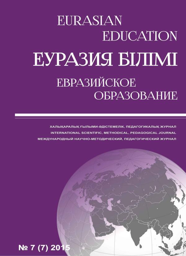 EURASIAN EDUCATION №7 2015
