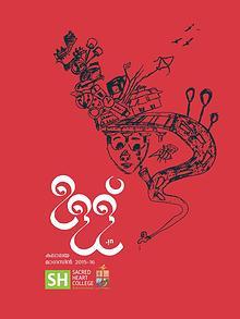 ഉള്ള് - കലാലയ മാഗസിന് 2015 - 16