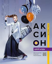 Журнал Аксион №10 Осень-Зима 2017-2018