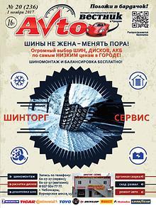 """Журнал """"Avtoвестник"""" № 20(236)2017"""