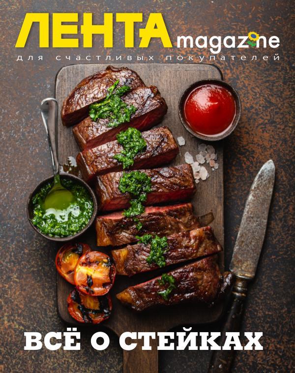 Lenta Magazine Все о стейках