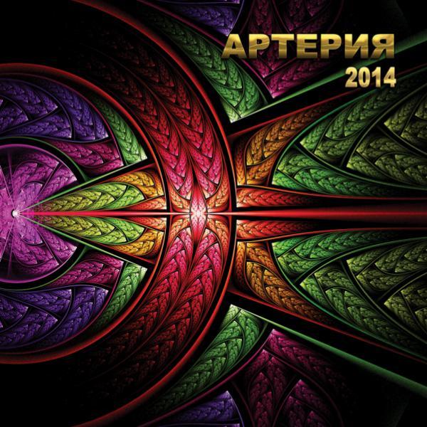 «АРТЕРИЯ» – «2014» «АРТЕРИЯ» – «2014»