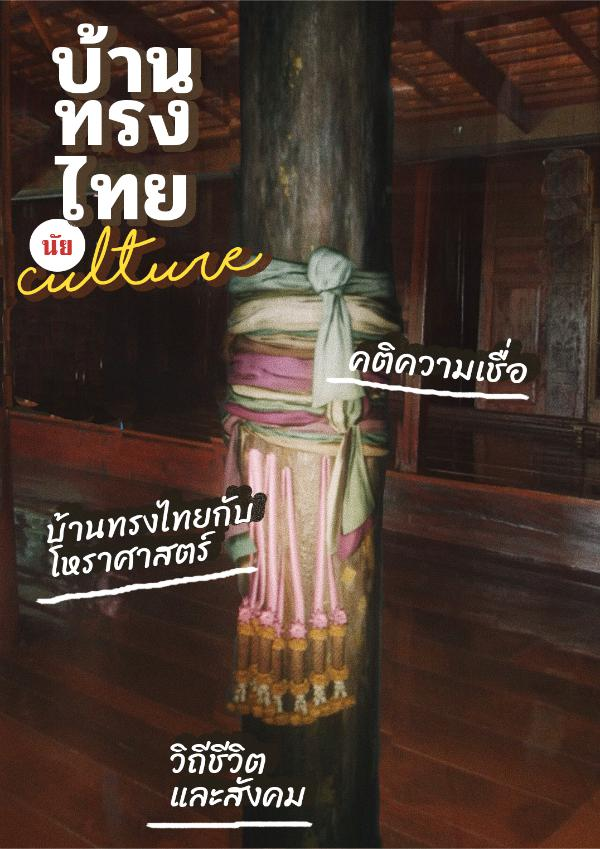 ! THAI HOUSE IN CULTURE