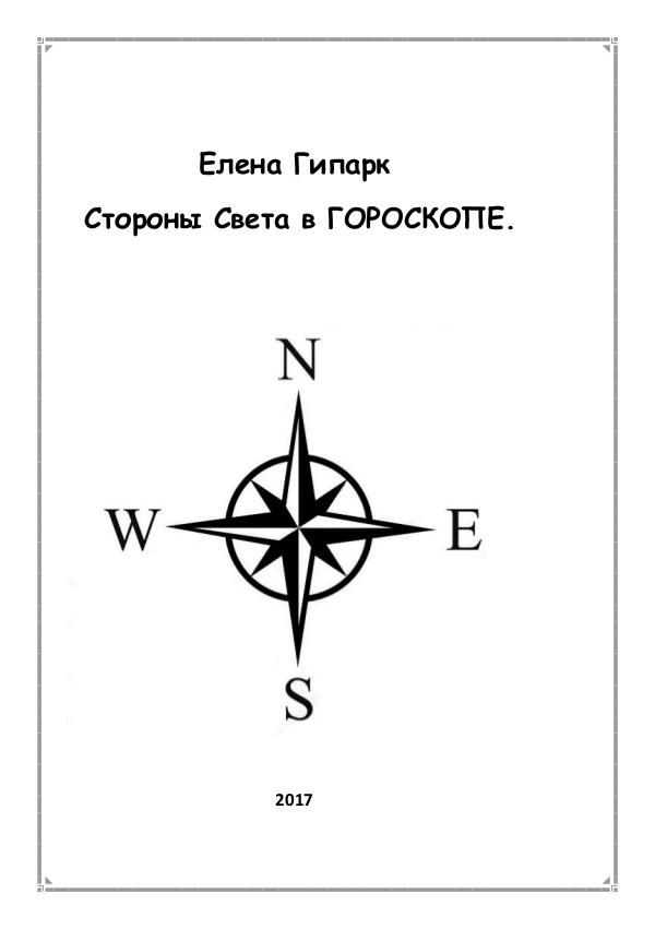 Стороны света в ГОРОСКОПЕ. Елена Гипарк основы астрологии