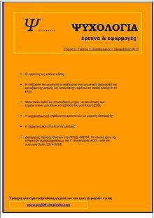 ΨΥΧΟΛΟΓΙΑ - Έρευνα και Εφαρμογές