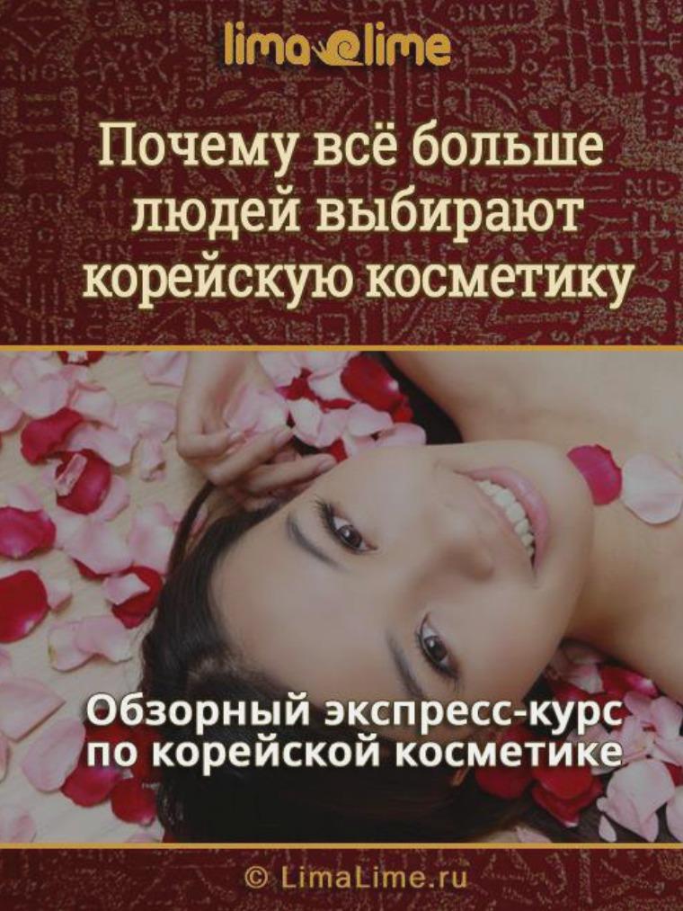 Почему всё больше людей выбирают корейскую косметику limalime.ru