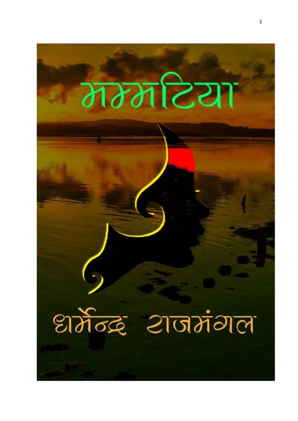Mummatiya by Dharmendra Rajmangal Mummatiya by Dharmendra Rajmangal