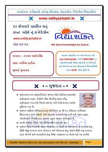 vidhyashakti magazine