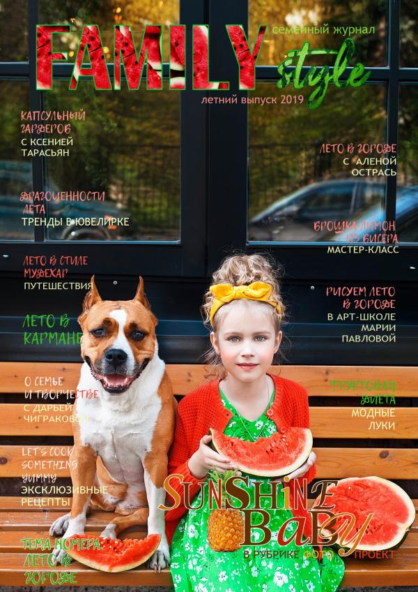 Issue#7, Summer 2019
