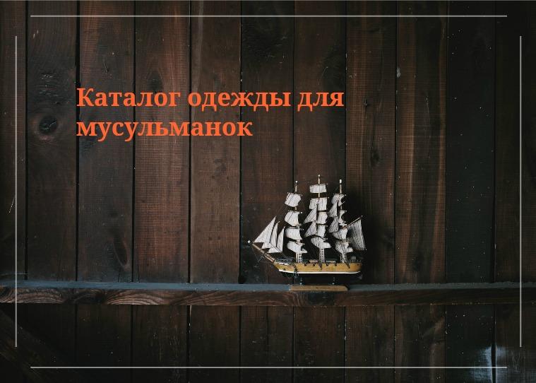 Длинные платья Длинные платья 2017-2018
