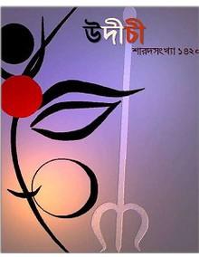 Udichi.Ashwin