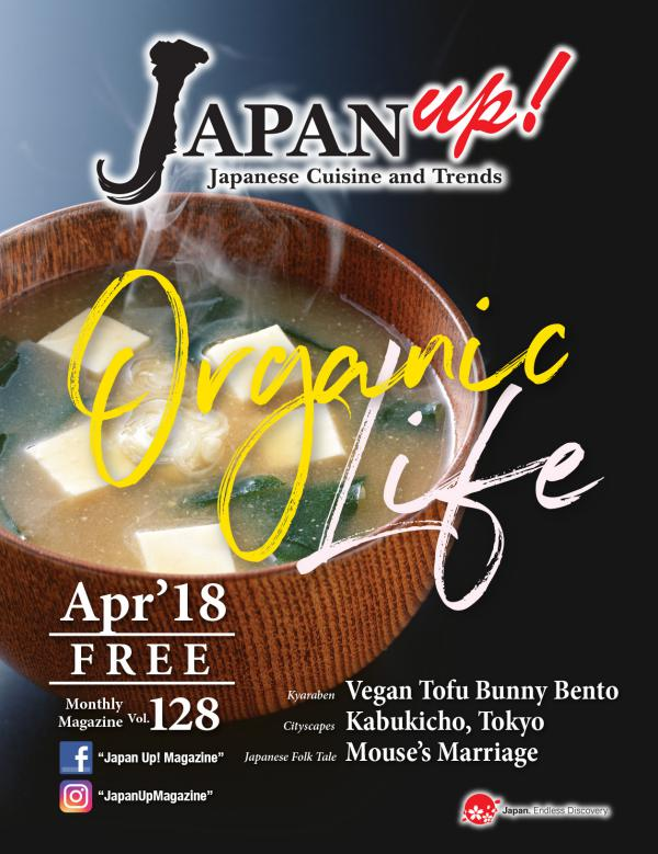 JapanUp! magazine April 2018
