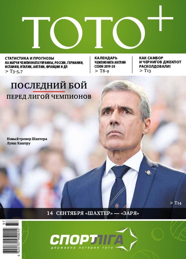 Газета ТОТО+ №37 (1137) 09-15.09.2019