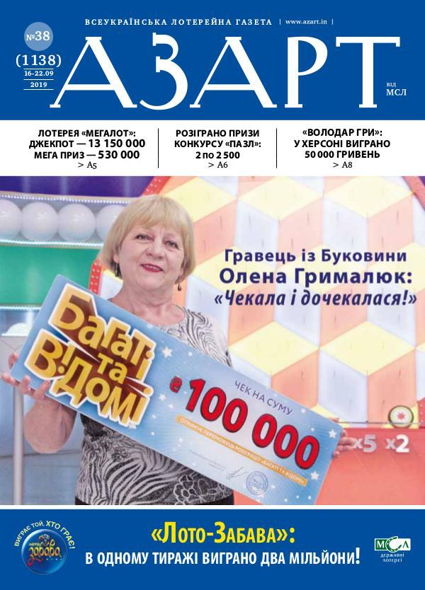 Газета АЗАРТ от МСЛ №38 (1138) 16-22.09.2019
