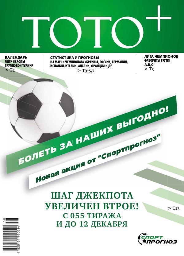 Газета ТОТО+ №38 (1138) 16-22.09.2019