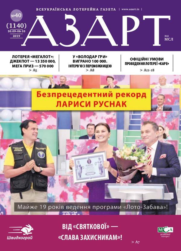 Газета АЗАРТ от МСЛ №40 (1140) 30.09-06.10.2019
