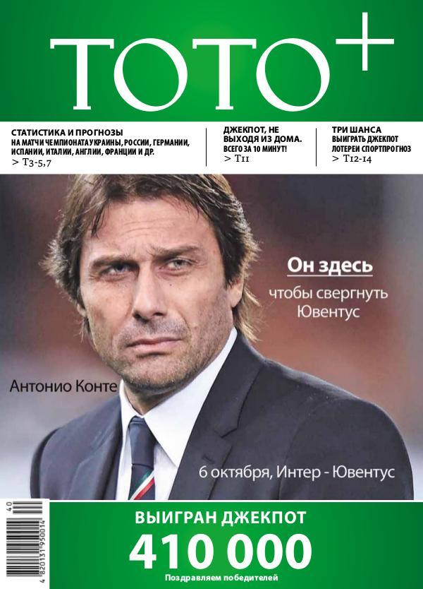 Газета ТОТО+ №40 (1140) 30.09-06.10.2019