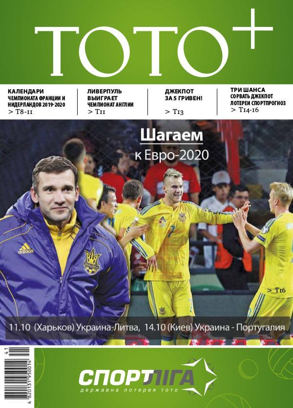 Газета ТОТО+ №41 (1141) 07-13.10.2019
