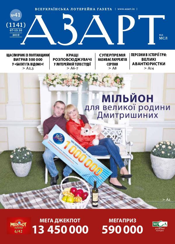 Газета АЗАРТ от МСЛ №41 (1141) 07-13.10.2019
