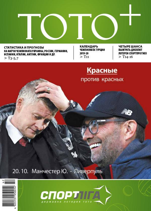 Газета ТОТО+ №42 (1142) 14-20.10.2019