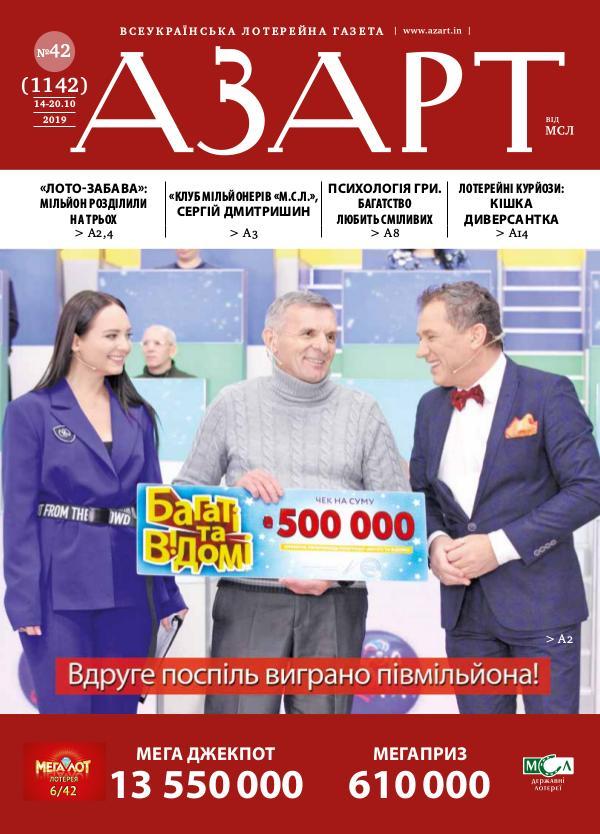 Газета АЗАРТ от МСЛ №42 (1142) 14-20.10.2019