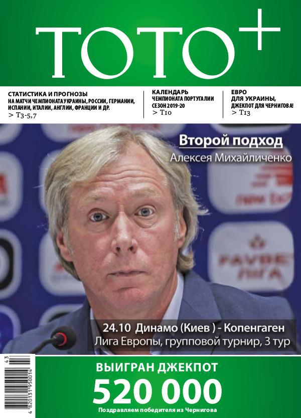 Газета ТОТО+ №43 (1143) 21-27.10.2019