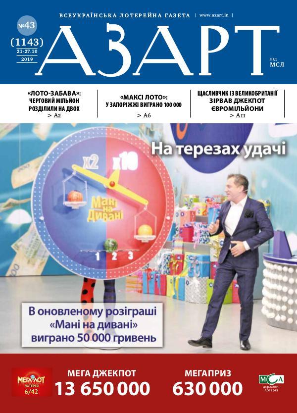 Газета АЗАРТ от МСЛ №43 (1143) 21-27.10.2019
