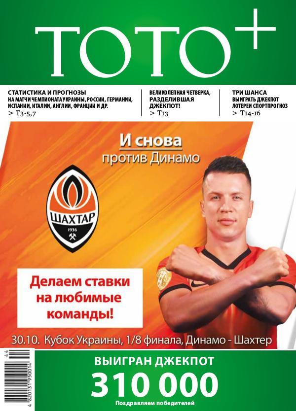 Газета ТОТО+ №44 (1144) 28.10.-03.11.2019