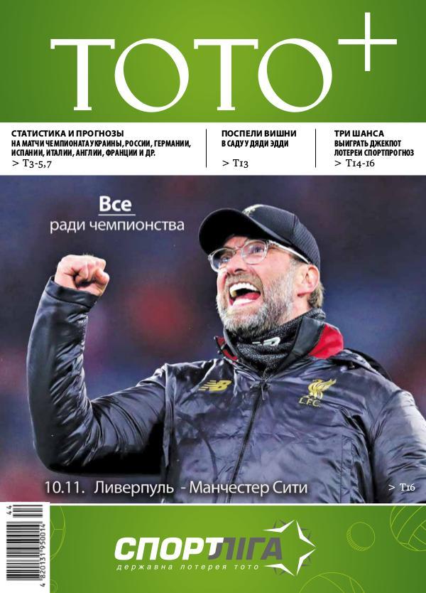 Газета ТОТО+ №45 (1145) 04-10.11 2019