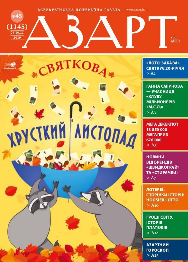 Газета АЗАРТ от МСЛ №45 (1145) 04-10.11 2019