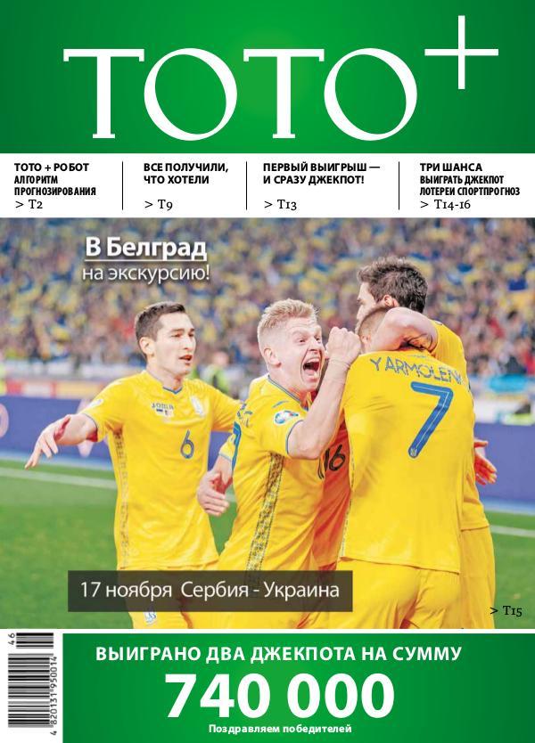 Газета ТОТО+ №46 (1146) 11-17.11 2019