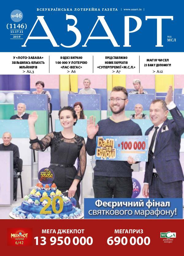 Газета АЗАРТ от МСЛ №46 (1146) 11-17.11 2019
