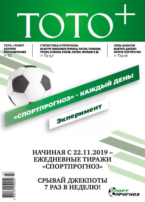 Газета ТОТО+ №47 (1147) 18-24.11 2019