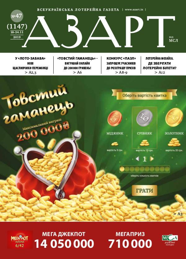 Газета АЗАРТ от МСЛ №47 (1147) 18-24.11 2019