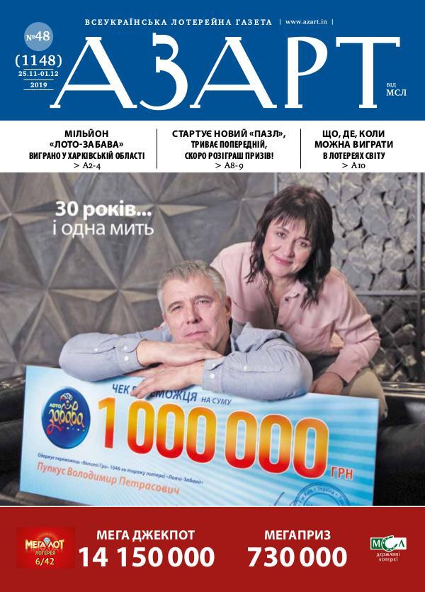 Газета АЗАРТ от МСЛ №48 (1148) 25.11-01.12.2019