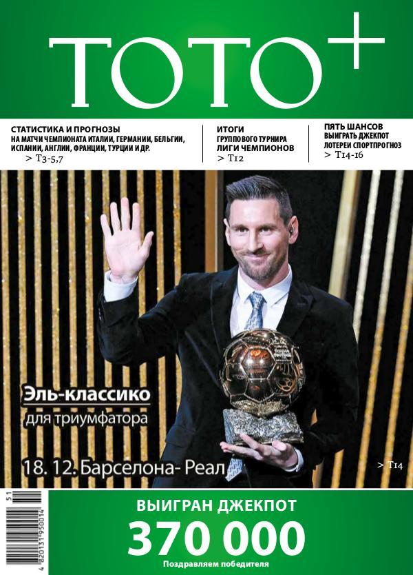 Газета ТОТО+ №51 (1151) 16-22.12.2019
