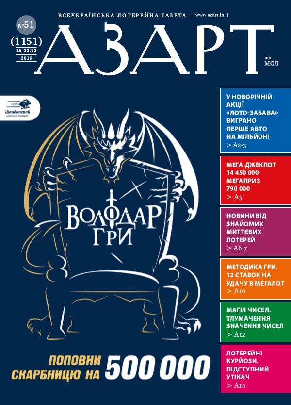 Газета АЗАРТ от МСЛ №51 (1151) 16-22.12.2019