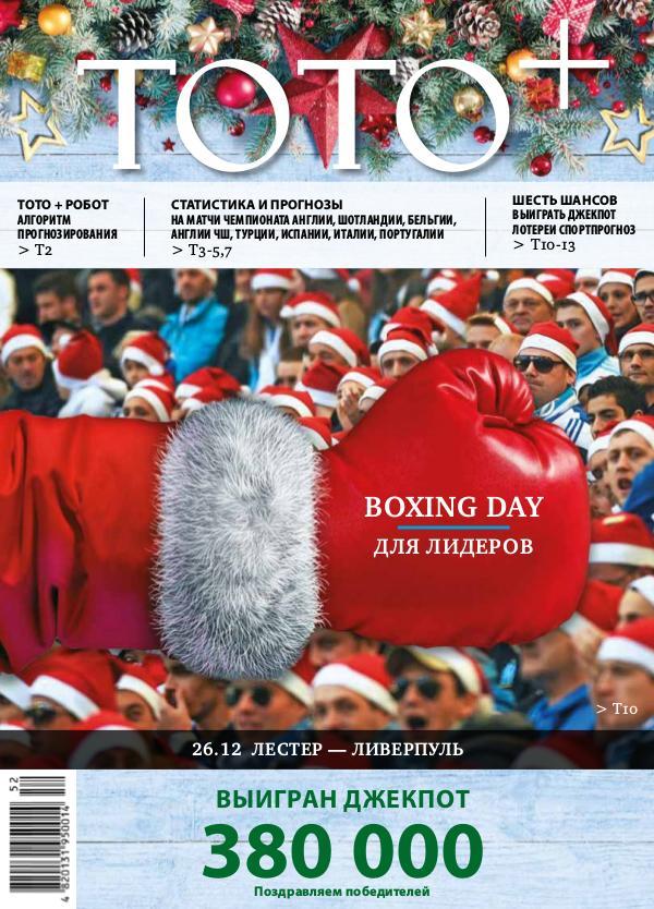 Газета ТОТО+ №52 (1152) 23-29.12.2019