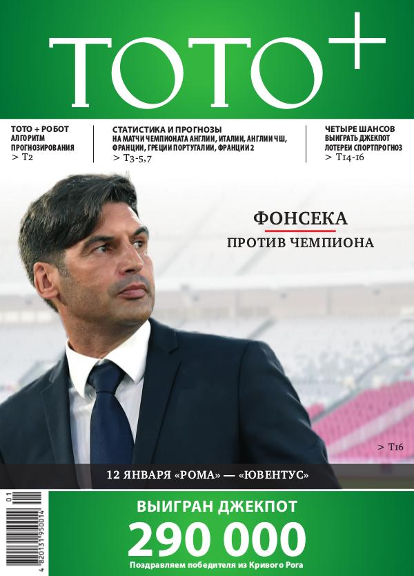 Газета ТОТО+ №01-02 (1153) 08-12.01.2020