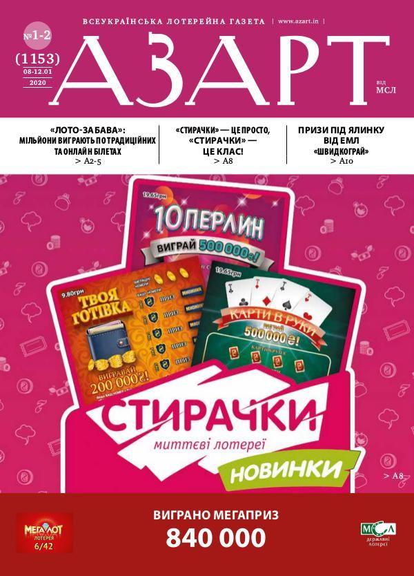 Газета АЗАРТ от МСЛ №01-02 (1153) 08-12.01.2020