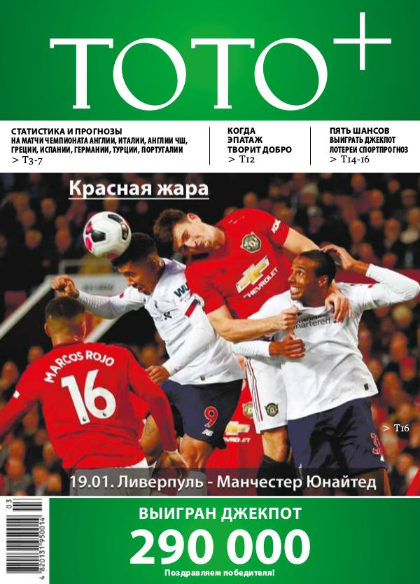 Газета ТОТО+ №03 (1154) 13-19.01.2020