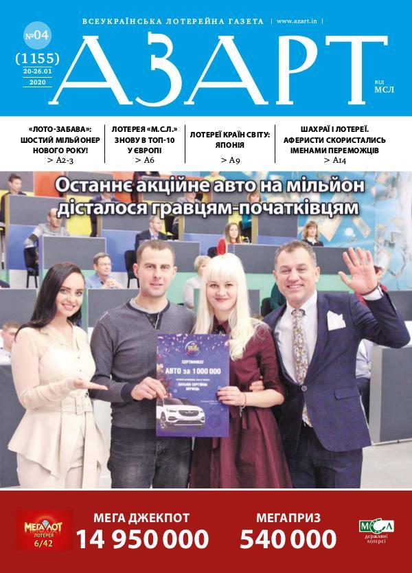 Газета АЗАРТ от МСЛ №04 (1155) 20-26.01.2020