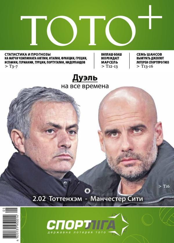 Газета ТОТО+ №05 (1156) 27.01-02.02. 2020