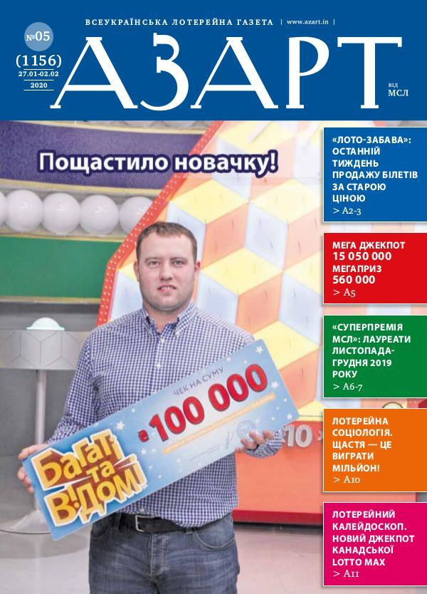 Газета АЗАРТ от МСЛ №05 (1156) 27.01-02.02. 2020